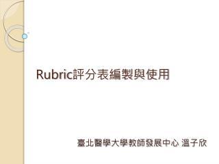 Rubric 評分表編製與使用