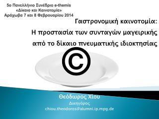 5 o  Πανελλήνιο Συνέδριο e- themis «Δίκαιο και Καινοτομία»  Αράχωβα  7 και 8 Φεβρουαρίου 2014