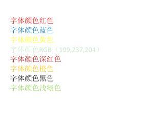 字体颜色红色 字体 颜色蓝色 字体 颜色黄色 字体 颜色 RGB ( 199 ,23 7 ,204 ) 字体 颜色深红色 字体 颜色橙色 字体 颜色黑色 字体 颜色浅绿色