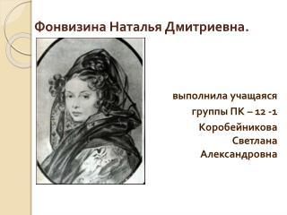 Фонвизина Наталья Дмитриевна.