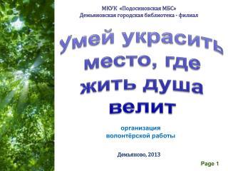 МКУК  «Подосиновская МБС» Демьяновская городская библиотека - филиал
