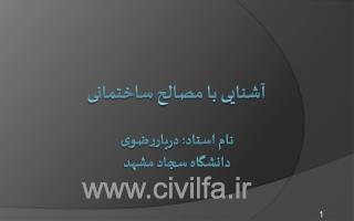 نام استاد: درباررضوی دانشگاه سجاد مشهد