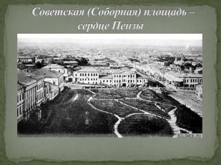 Советская (Соборная)  площадь – сердце Пензы