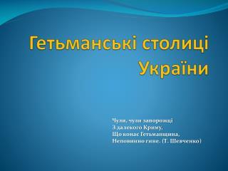 Гетьманські столиці України