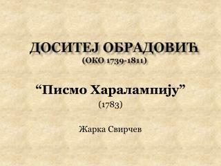 ДОСИТЕЈ ОБРАДОВИЋ (око 1739-1811)