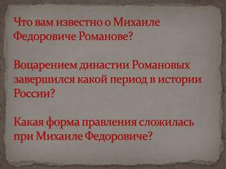 Высказывания царя Алексея Михайловича о своей власти