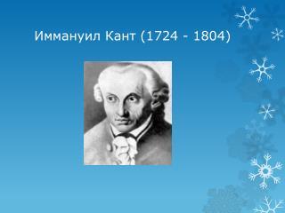 Иммануил Кант  ( 1724 - 1804)