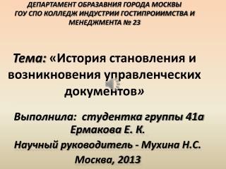 Выполнила:  студентка группы 41а  Ермакова Е. К . Научный руководитель - Мухина Н.С. Москва, 2013