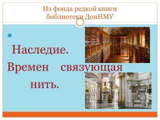 Из фонда редкой книги  библиотеки ДонНМУ