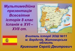 Мультимедійна презентація Всесвітня історія 8 клас Іспанія в  XVI – XVII c т.