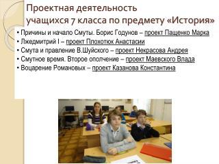 Проектная деятельность учащихся 7 класса по предмету «История»