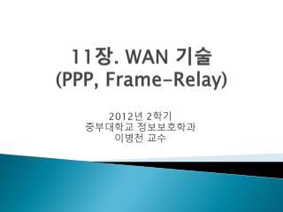 11 장 . WAN  기술  (PPP, Frame-Relay)