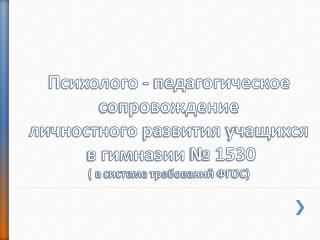 Т ребования ФГОС к результатам   освоения образовательной программы  основного общего образования