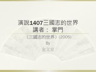 演說 1407 三國志的世界 講 者: 掌門