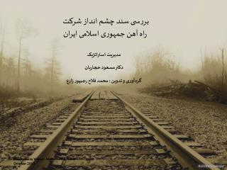 بررسی سند چشم انداز شرکت  راه آهن جمهوری اسلامی ایران
