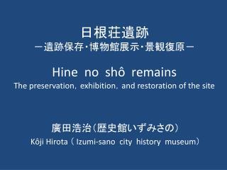 廣田浩治(歴史館いずみさの) Kôji Hirota  (  Izumi-sano  city  history  museum )