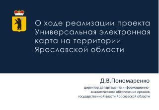О ходе реализации проекта Универсальная электронная карта на территории Ярославской области