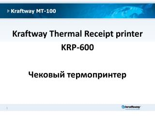 Kraftway  MT-100