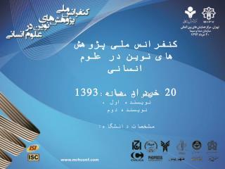 کنفرانس ملی پژوهش های نوین در علوم انسانی 20 خرداد ماه 1393