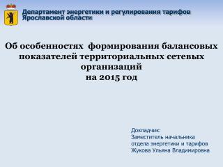Докладчик:  Заместитель начальника отдела энергетики и тарифов Жукова Ульяна Владимировна