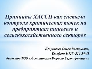 Документация системы НАССР: политику в области безопасности выпускаемой продукции;