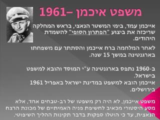 משפט  איכמן  – 1961