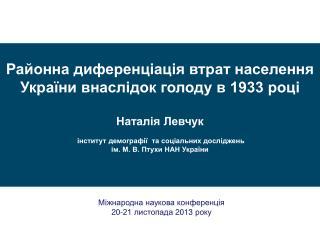 Районна диференціація втрат населення України внаслідок голоду в 1933 році Наталія Левчук