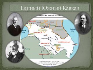 Единый Южный Кавказ