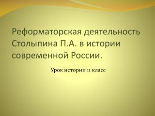 Реформаторская деятельность Столыпина П.А. в истории современной России.