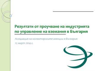 Резултати от проучване на индустрията по  управление  на вземания в България