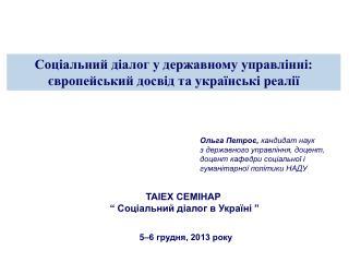 Соціальний діалог у державному управлінні: європейський досвід та українські реалії