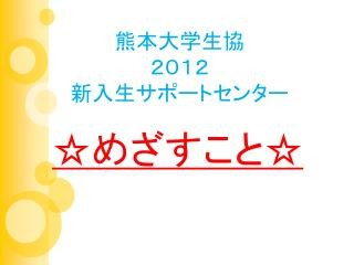 熊本大学生協 2012 新入生サポートセンター