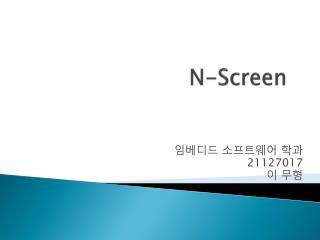 N-Screen