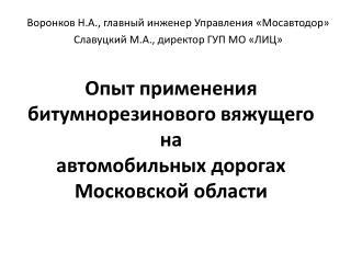 Опыт применения  битумнорезинового  вяжущего  на  автомобильных дорогах Московской области