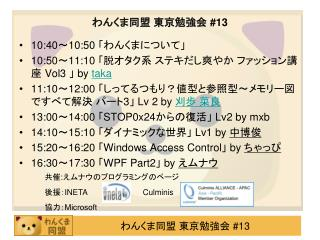 わんくま同盟 東京勉強会  #13