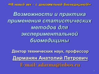Доктор технических наук, профессор Дарманян  Анатолий Петрович E-mail :  adarma@inbox.ru