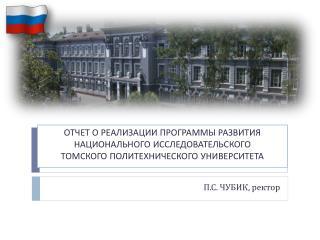 П.С. ЧУБИК, ректор