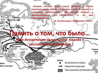 Память о том, что было… Тема депортации калмыцкого  народа в  российской литературе