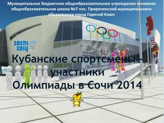 Кубанцы – участники  Олимпиады в Сочи