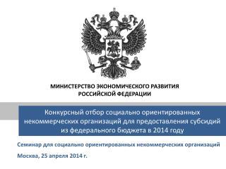 Семинар для социально ориентированных некоммерческих организаций Москва, 25 апреля 2014 г.