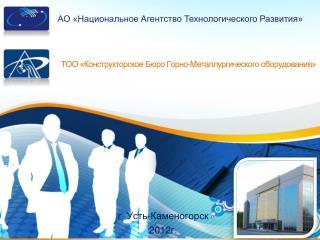 ТОО «Конструкторское Бюро Горно-Металлургического оборудования»