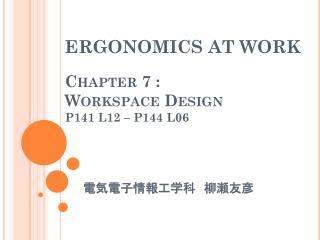 ERGONOMICS AT WORK Chapter 7 :  Workspace Design P141 L12 – P144 L06