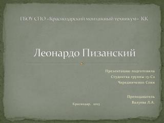 ГБОУ СПО «Краснодарский монтажный техникум»  КК