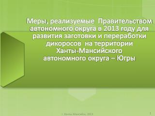 Постановлением Правительства автономного округа от 24 февраля 2012 года №76-п утверждены: