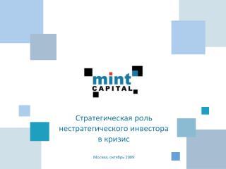 Стратегическая роль  нестратегического инвестора  в кризис Москва, октябрь 2009
