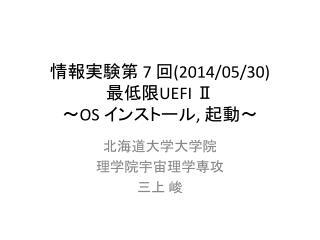 ?????  7  ? (2014/05/30) ??? UEFI ? ? OS  ?????? ,  ???