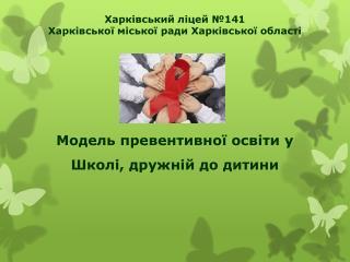 Харківський ліцей №141  Харківської міської ради Харківської області