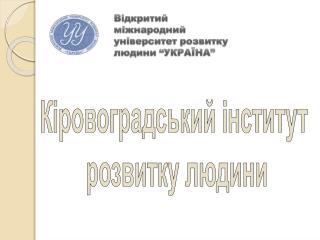 Кіровоградський інститут  розвитку людини