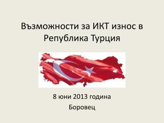 Възможности за ИКТ износ в Република Турция