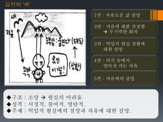 김지하  ' 새 '